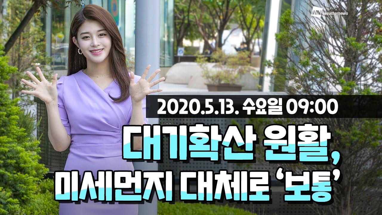 오늘의 미세먼지 동영상 예보 5월 13일 09시 기준 보통!
