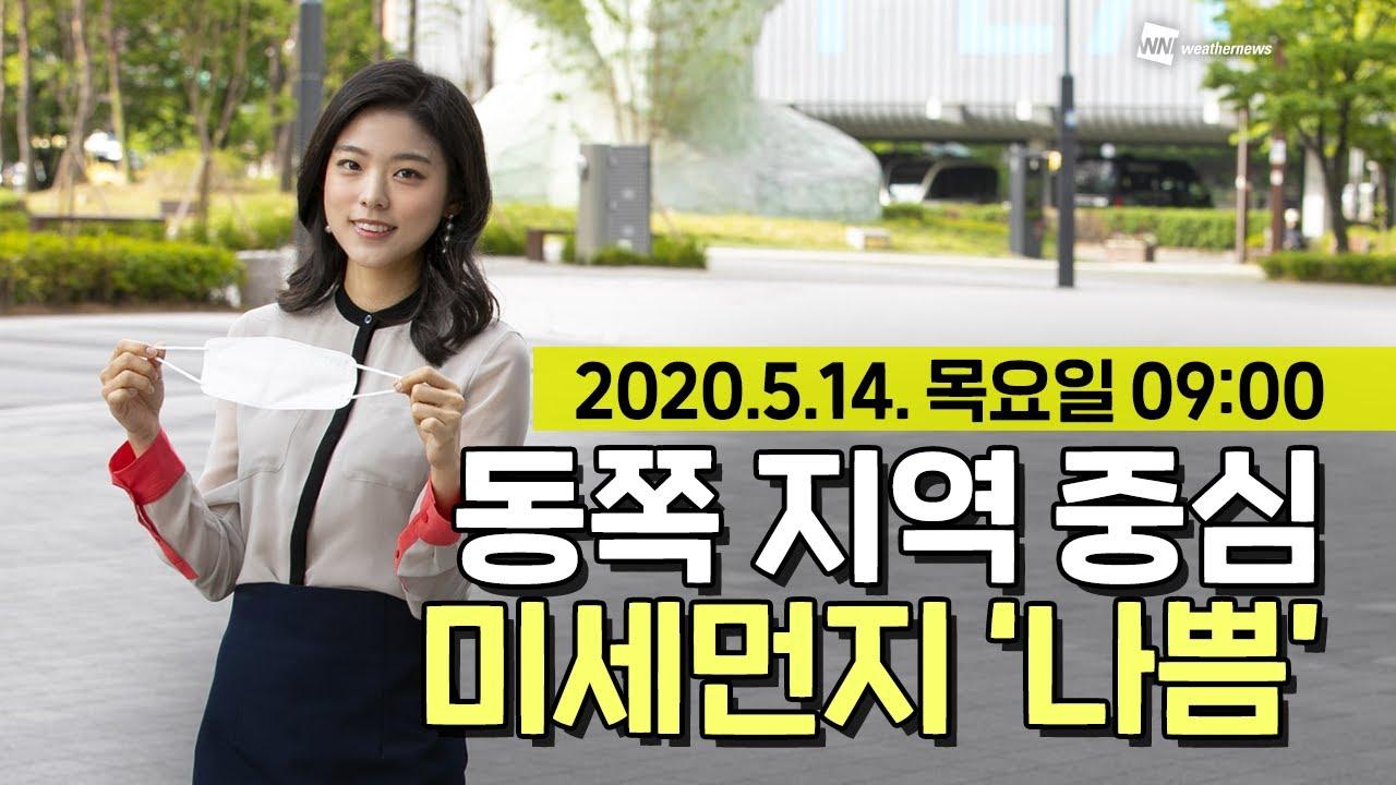 오늘의 미세먼지 동영상 예보 5월 14일 09시 기준 황사 영향