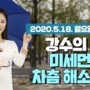 오늘의 미세먼지 동영상 예보 5월 18일 09시 기준 초미세먼지 나쁨