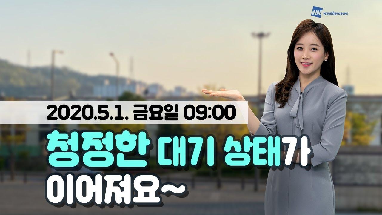 유튜브 오늘의 미세먼지 동영상 예보 5월 1일 09시 기준