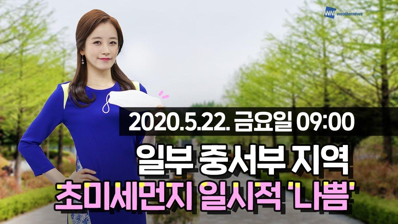 오늘의 미세먼지 동영상 예보 5월 22일 09시 기준 일시적 나쁨