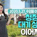 오늘의 미세먼지 동영상 예보 청정 대기 5월 27일 09시 기준