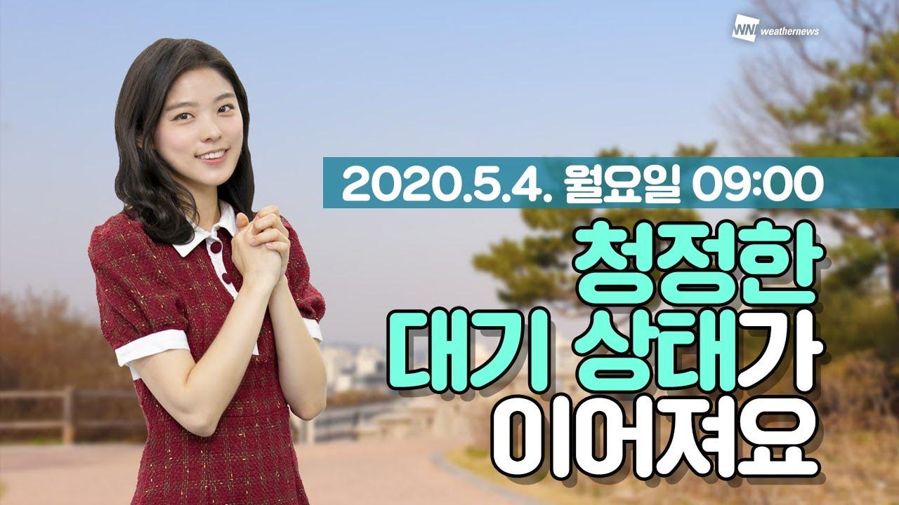 유튜브 오늘의 미세먼지 동영상 예보 5월 4일 09시 기준