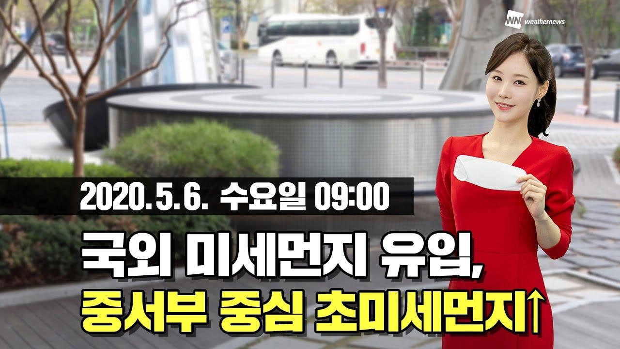 유튜브 오늘의 미세먼지 동영상 예보 5월 6일 09시 기준