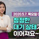 유튜브 오늘의 미세먼지 동영상 예보 5월 7일 09시 기준