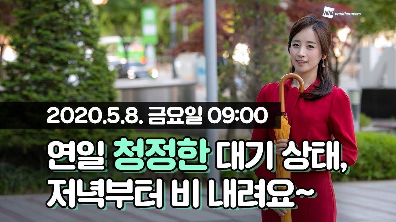 오늘의 미세먼지 동영상 예보 5월 8일 09시 기준 청청 대기!