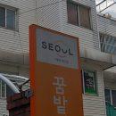 서울 마포구 꿈밭어린이집 티엔 나노방진망 교체 시공