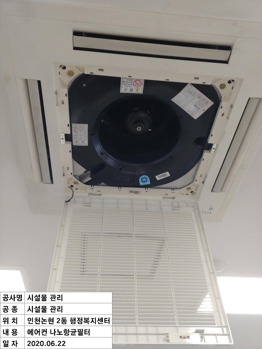인천 논현2동 행정복지센터 시스템 에어컨 나노항균필터 설치
