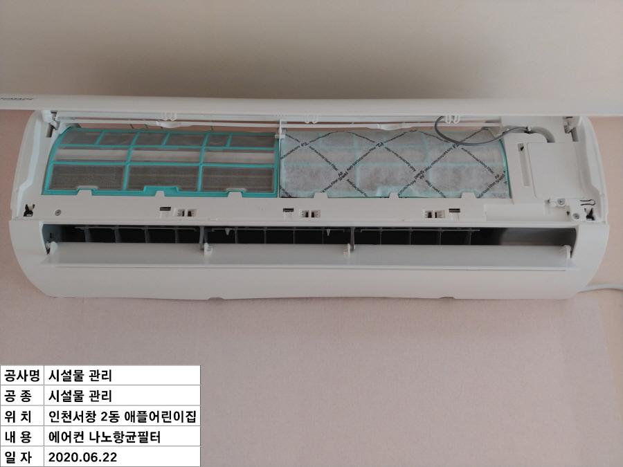 인천 서창2동 애플어린이집 벽걸이형 에어컨 나노항균 필터 설치
