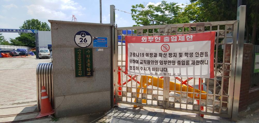 수원초등학교 (3)