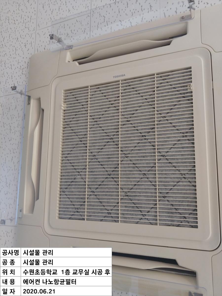 수원초_나노항균필터_시공 (1)