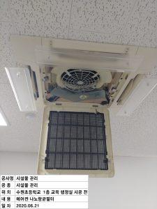 수원초_나노항균필터_시공 (10)
