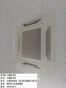 수원초_나노항균필터_시공 (11)