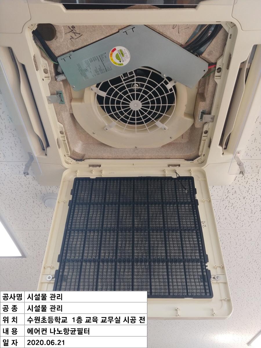 수원초_나노항균필터_시공 (8)