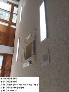 수원초_나노항균필터_시공 (9)