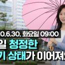 오늘의 미세먼지 예보 청정대기 6월 30일 09시 기준