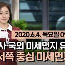 오늘의 미세먼지 예보 옅은 황사 국외 유입 6월 4일 09시 기준