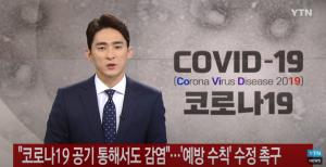 ytn 코로나19 공기감염