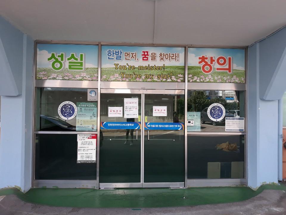 인천 전자 마이스터 고등학교 (3)
