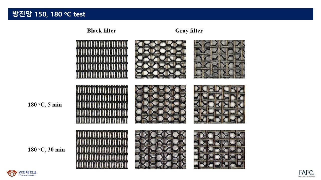 200820 방진망 150, 180oC test1 (3)