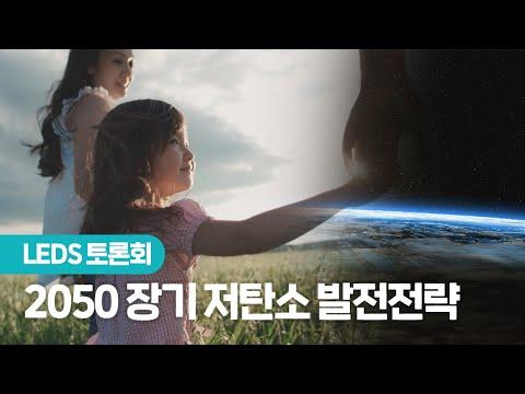 2050 장기 저탄소 발전전략