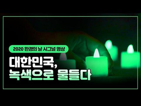 대한민국, 녹색으로 물들다