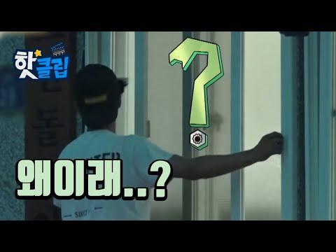 삐뚤어진 창문을 수리하라! [핫클립] / YTN 사이언스