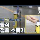 깨끗한 공기를 위한 정화 기술의 선두주자! [극찬기업] 4-2 / YTN 사이언스