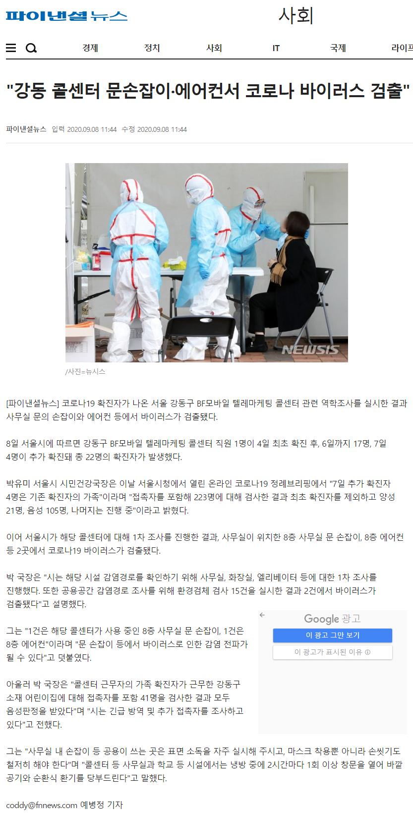 _강동-콜센터-문손잡이·에어컨서-코로나-바이러스-검출----파이낸셜뉴스
