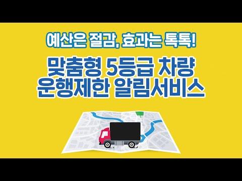 2019년 미세먼지 배출 공해차량 운행제한
