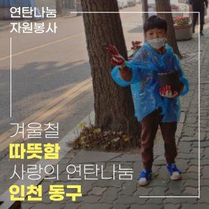 인천 사랑의 연탄나눔