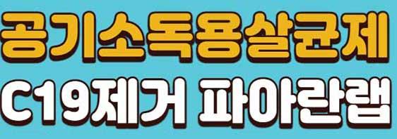 파아란랩-바로가기