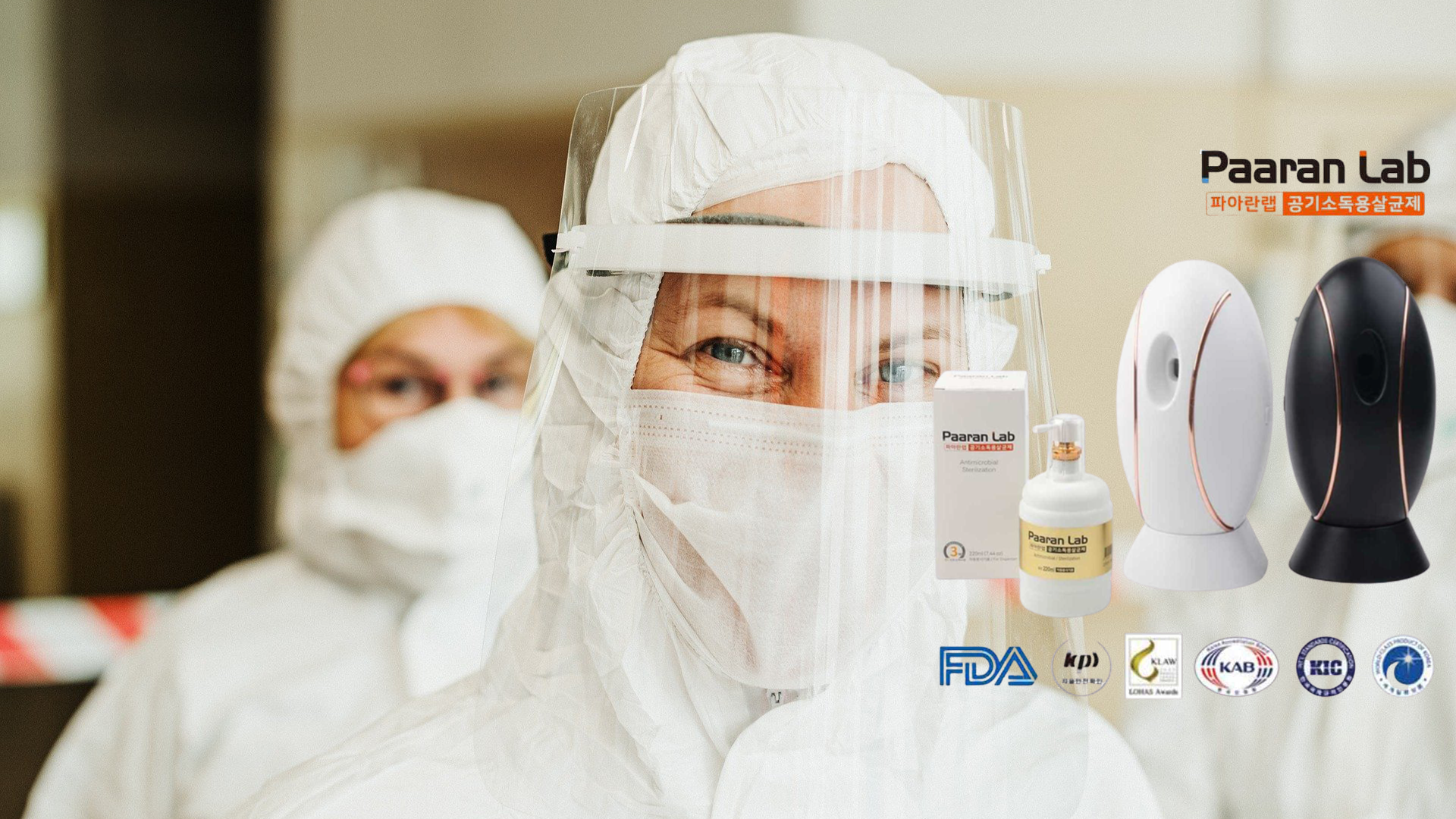 광촉매 공기살균기 파아란랩 코로나19 항균 99.9%