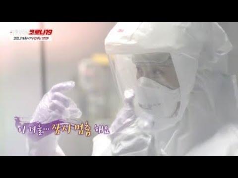 티엔나노방진망 코로나19 집단감염 지역 방역 자원봉사 참여